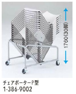内田洋行 チェアポーター 1台 【 会議チェア MP-110用 MP-111用 】 【 30脚まで収納可能 】 【 完成品 】  ※ 椅子本体は、別売りです!