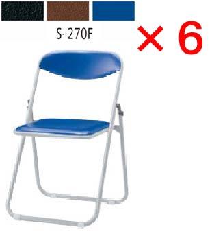 内田洋行 折りたたみチェア S-270F 同色6脚セット 【 塗装脚 】 【 選べる座面カラー 全3色 ビニールシート張り 】 【 超軽量 】 【 完成品渡し 】 ミーティングチェア 折りたたみイス 折りたたみ椅子