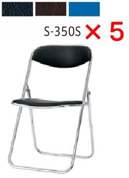 内田洋行 折りたたみチェア S-350S 同色5脚セット 【 メッキ脚 】 【 選べる座面カラー 全3色 ビニールレザー張り 】 【 軽量 】 【 完成品渡し 】 ミーティングチェア 折りたたみイス 折りたたみ椅子