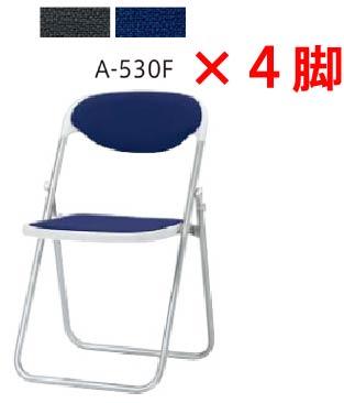 内田洋行 折りたたみチェア A-530F 同色4脚セット 【 選べる背座カラー 全2色 布張り 】 【 折りたたみ厚 95mm 】 【 折りたたみ高 960mm 】 【 軽量タイプ 】 【 完成品渡し 】 ウチダ 折りたたみイス 折りたたみ椅子