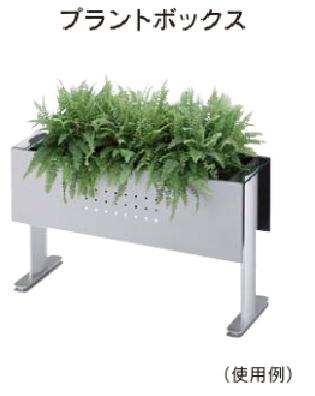 内田洋行 プラントボックス 1台分 【 W924×D300×H60 】 【 シルバー色 】 【 ほぼ完成品渡し 】 【 一部取付 : お客様作業 】 プランターボックス  ※植物は、含まれておりません。