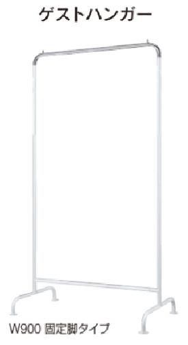 内田洋行 ゲストハンガー G1200 固定脚 1台分 【 W1200×D560×H1670 】 【 ほぼ完成品渡し 】 【 シンプルハンガー 5本付き 】 コートハンガー ※オプションでハンガーの追加購入可能