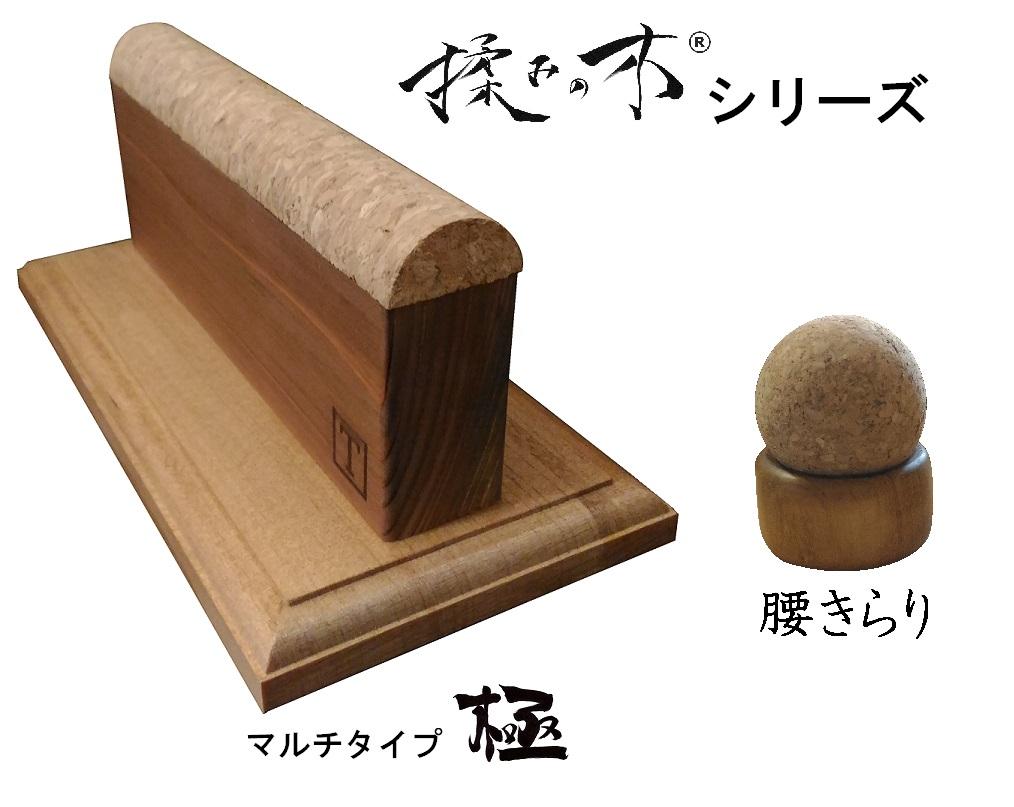 揉みの木シリーズ『極』と『腰きらり』のお得なセット 腰 指圧 ふくらはぎマッサージ 等 毎日のお体のボール指圧 ボールマッサージに