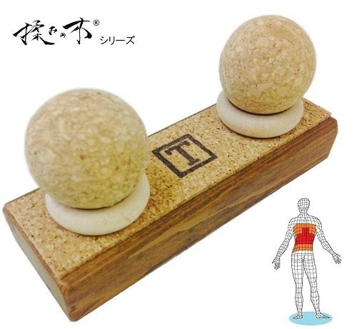 揉みの木シリーズ『腰プロストレッチ』 腰つぼ押しマッサージ器