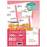 名刺カードマイクロ 特厚100枚5冊 A080J-5