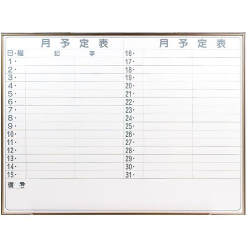【代引不可商品】【J-198562】【馬印】壁掛ホワイトボード NV34Y 月予定【ホワイトボード(壁掛け)】