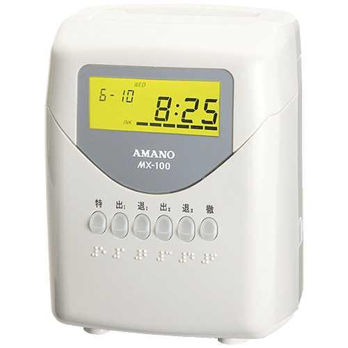 【J-352120】【アマノ】電子タイムレコーダー MX-100【タイムレコーダー】