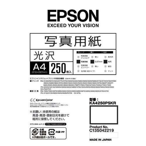 【J-334863】【エプソン】写真用紙 光沢 KA4250PSKR A4 250枚【コピー用紙】