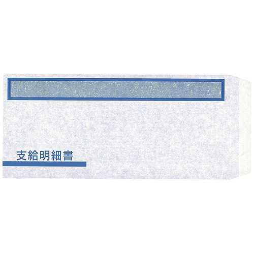 【J-372496】【オービックビジネスコンサルタント】支給明細書窓付封筒シール付300枚FT-1S【コピー用紙】