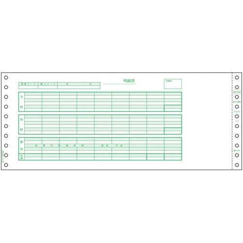 【J-565993】【ヒサゴ】給与封筒 BP1204 3枚複写 500折【コピー用紙】
