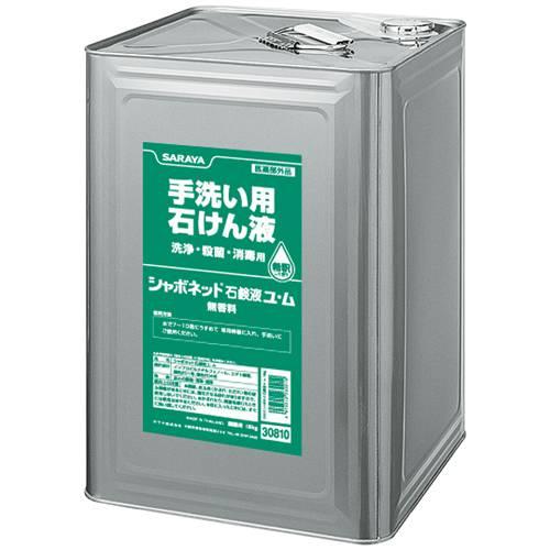 【個別送料】【J-195651】【サラヤ】シャボネット 石鹸液ユム 18L【衛生用品】