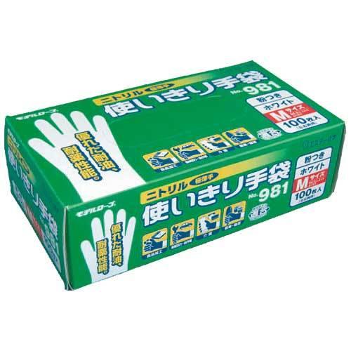 【J-343676】【エステー】ニトリル手袋 粉付 No981 M 12箱【掃除用品】