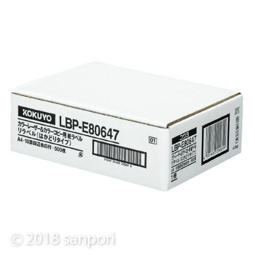 【コクヨ】 カラーLBP&コピー用紙ラベル「リラベル」はかどり10面500枚  LBP-E80647