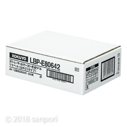 【コクヨ】 カラーLBP&コピー用紙ラベル「リラベル」はかどり12面500枚  LBP-E80642