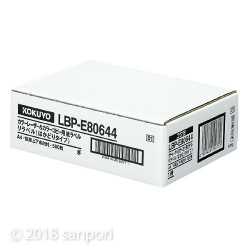 【コクヨ】 カラーLBP&コピー用紙ラベル「リラベル」はかどり18面500枚 LBP-E80644