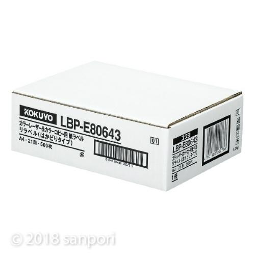 【コクヨ】 カラーLBP&コピー用紙ラベル「リラベル」はかどり21面500枚 LBP-E80643