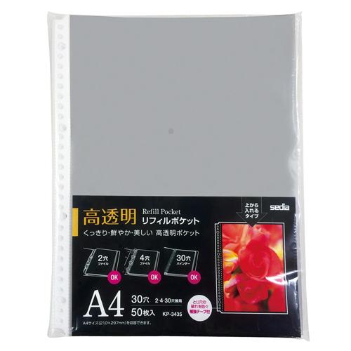 アルバムのお店オフィス31 お買い得 上質 KP-3435-00 セキセイ リフィルポケット ファイル ファイルリフィル 高透明