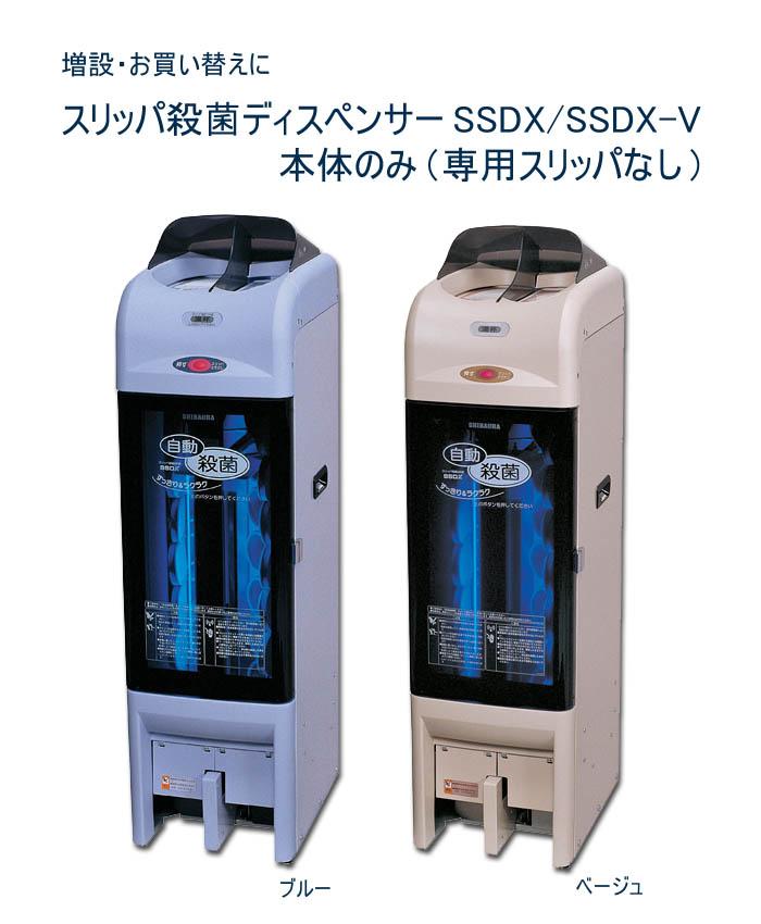 IHIシバウラ スリッパ殺菌ディスペンサーSSDX SSDX-V 市場 ブルー 本体のみ ベージュ セール 登場から人気沸騰 専用スリッパなし