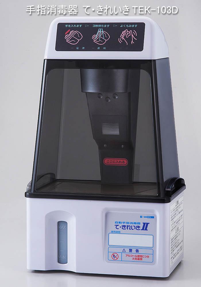 自動手指消毒器 て・きれいきII TEK-103D サンデン
