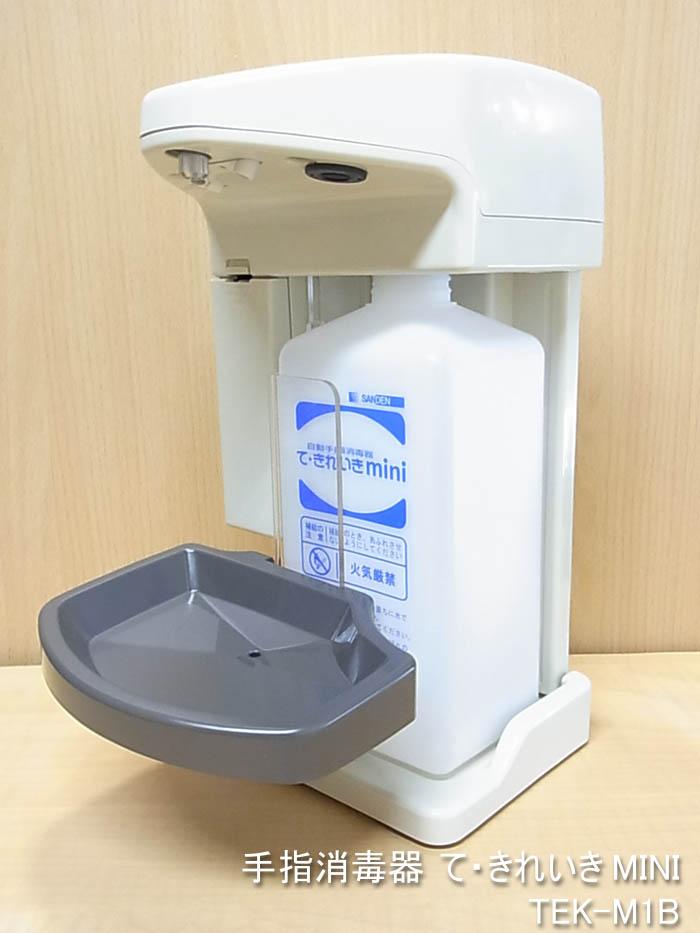 手指消毒器 て・きれいきMINI(て・きれいきミニ) TEK-M1B サンデン