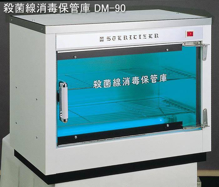 殺菌線消毒保管庫 DM-90