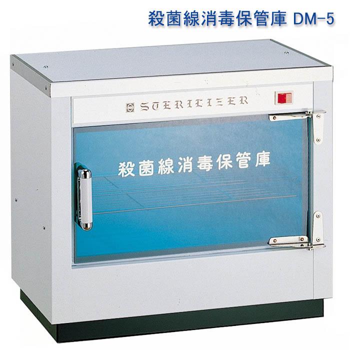 【代引不可】殺菌線消毒保管庫 DM-5