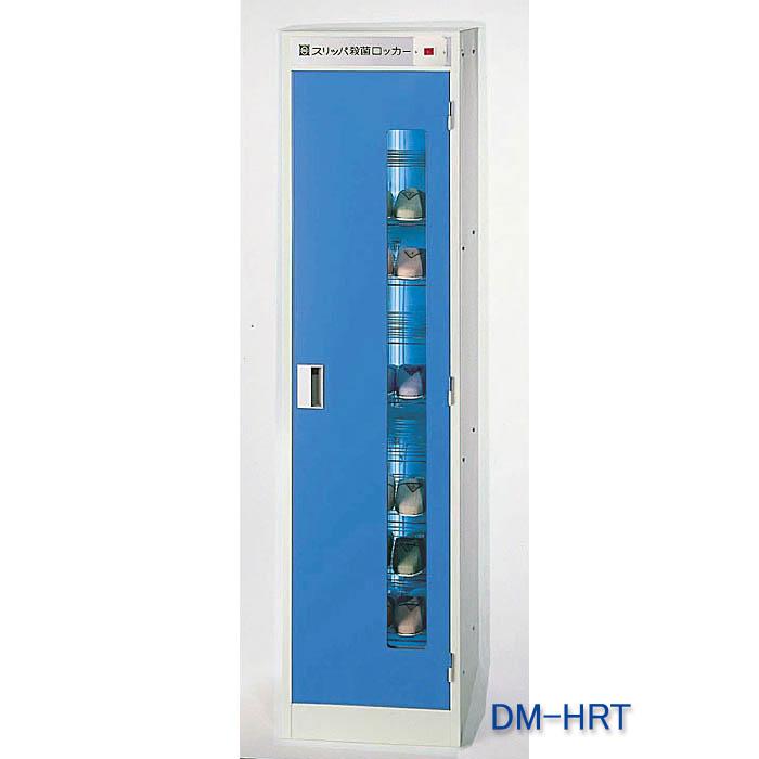 殺菌灯付スリッパロッカー 20足用 DM-HRT (15分消灯タイマー内蔵型) *扉カラー選択