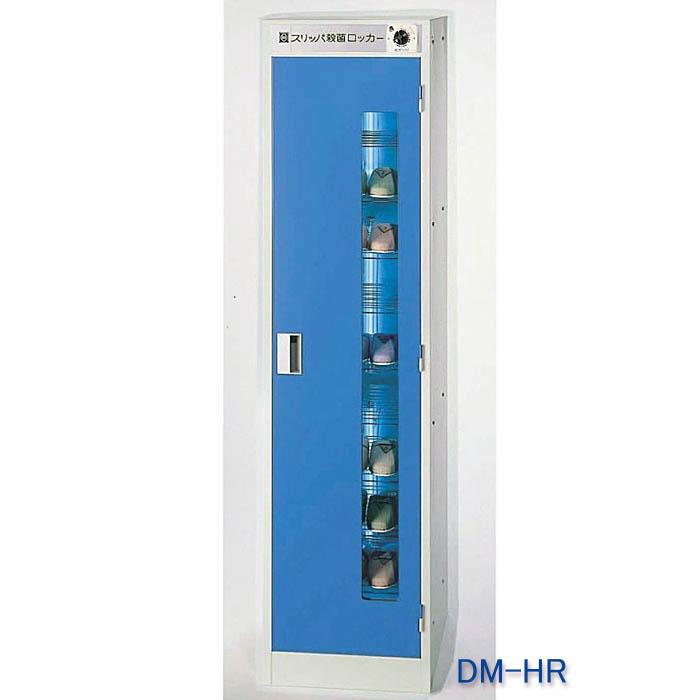 殺菌灯付スリッパロッカー 20足用 DM-HR (60分手動タイマー式) *扉カラー選択