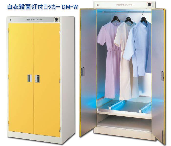 白衣用殺菌灯付ロッカー DM-W(60分手動タイマー付) *扉カラー選択