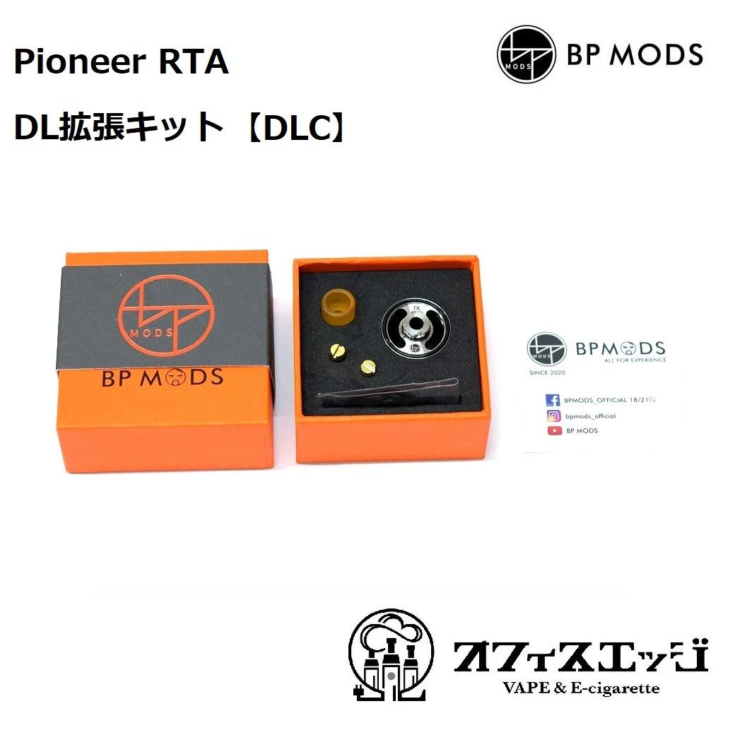 DL特化の拡張キット BP MODS 当店一番人気 Pioneer RTA DL拡張キット DLC パイオニア 店内限界値引き中 セルフラッピング無料 X-35 ビーピーモッズ 本体 ベイプ 電子タバコ BPMODS アトマイザー vape