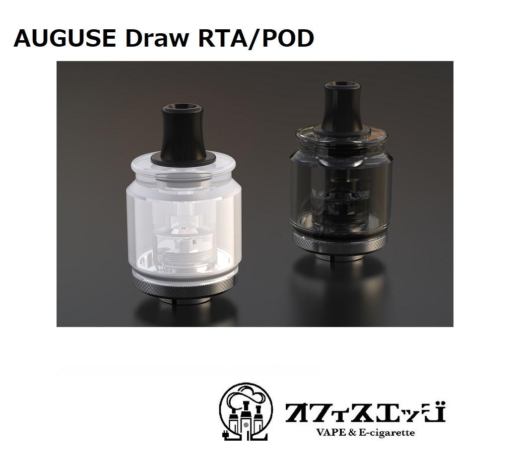 DRAGシリーズに互換性のある特殊RTA Auguse 入手困難 DRAW RTA DRAGシリーズ互換 ドラッグシリーズ互換 オーグユーズ E-1 ベイプ アトマイザー vape 本体 電子タバコ 値引き