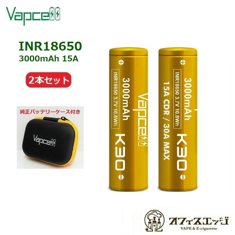 2本セット 18650 3000mAh 15A フラットトップバッテリー Vapcell K30 INR18650 ベイプ 電子タバコ vape H-78 リチウムイオン電池 ベップセル 人気急上昇 バップセル battery 最安値挑戦 flattop べイプセル ベープセル VAPCELL 充電池