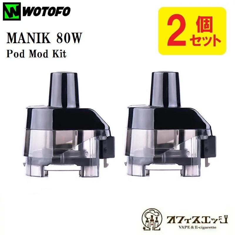 2個セット Wotofo MANIK 80W Pod Mod Kit 交換用PODカートリッジ 4.5ml マニック 安い ポット ウォトフォ 限定品 POD カートリッジ D-51 スペア ポッド pod