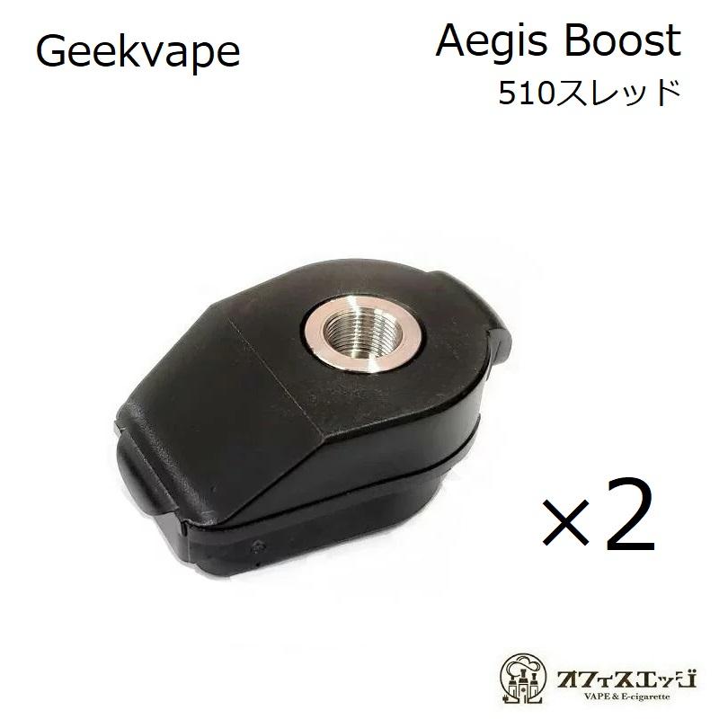 2個セット 510スレッドアダプター Geekvape Aegis Boost SALE開催中 geekvape 中古 aegis boost 510 adapter ベイプ アトマイザー 変換 タンク pod型 イージス mod H-22 ブースト ギークベイプ スレッド