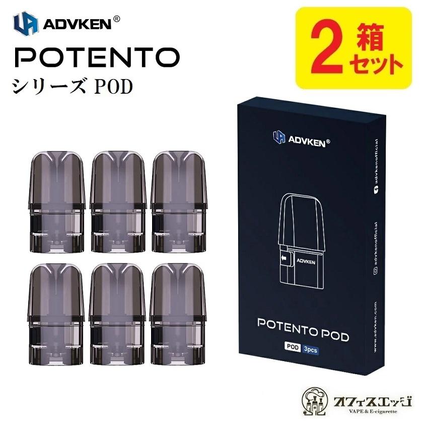 2箱セット POTENTOシリーズ 交換用PODカートリッジ 商店 ADVKEN POTENTO POD合計6個 ポテント アドビケン U-14 ベイプ スペア ポッド 電子タバコ ポット 永遠の定番モデル vape