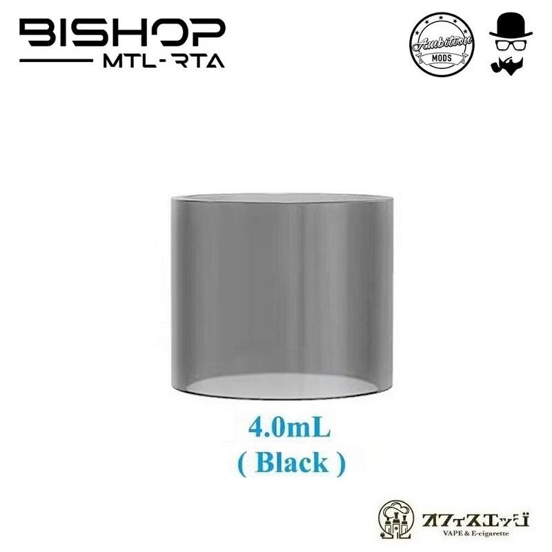 交換用ブラックスモークタンクチューブ 4.0ml Ambition Mods Bishop用 ブラックスモークガラスチューブ 4.0ml/アンビションモッズ/ビショップ/Bishop MTL RTA スペア 予備 交換用 [A-8]