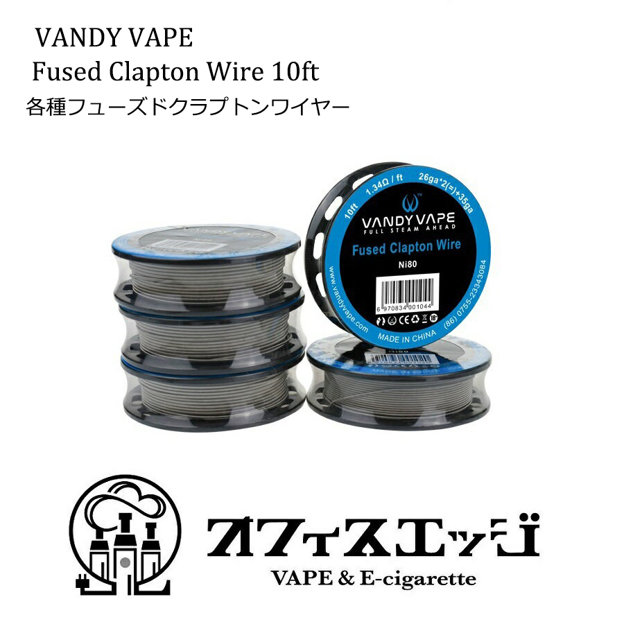 各種フューズドクラプトンワイヤー VANDY VAPE 各種 Fused Clapton Wire 10ft vandyvape バンディー Ni80 ニクロム Kanthal リビルダブル ビルド 電子タバコ ベイプ G-44 vape ついに入荷 電子たばこ カンタル 限定Special Price SS316 ワイヤー wire