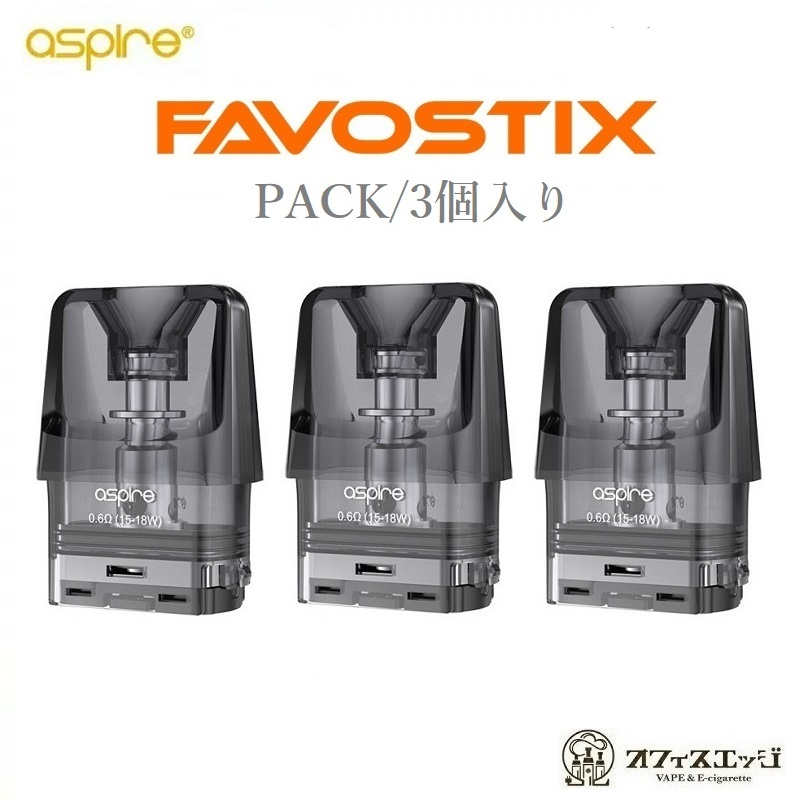 Aspire Favostix 交換用PODカートリッジ 人気ブレゼント! 3個入り POD KIT 3個入りパック ファボスティックス アスパイア 初売り ベイプ 本体 pod スペア ポッド 0.6Ω 1.0Ω 電子タバコ vape D-28
