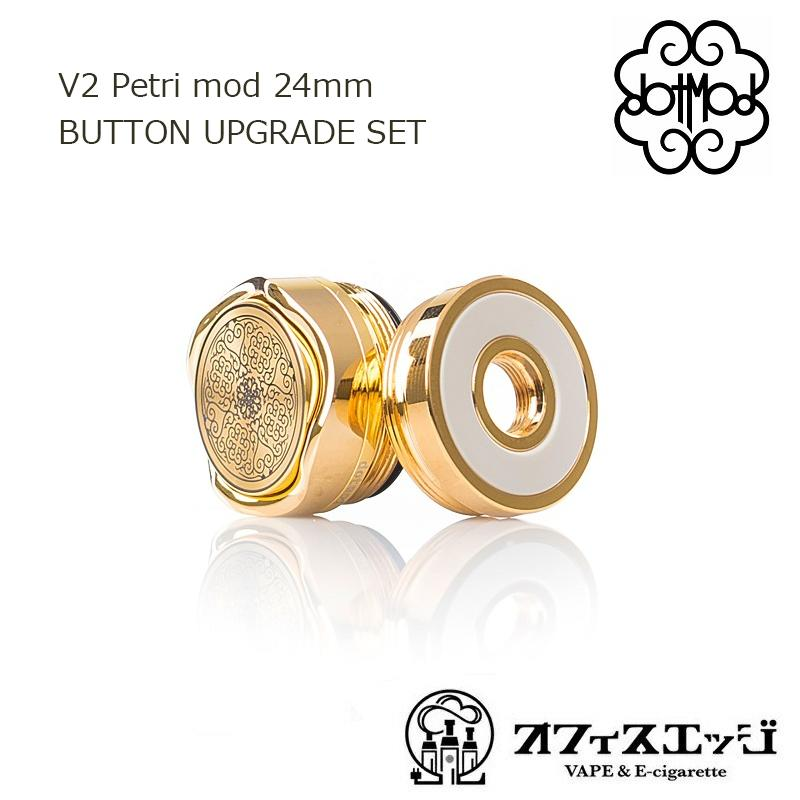 ベイプ DotMod V2 Petri mod 24mm用【ボタンアップグレードセット】トップキャップ ボトムスイッチ BUTTON UPGRADE SET ドットモット ペトリ 送料無料 [B-44]