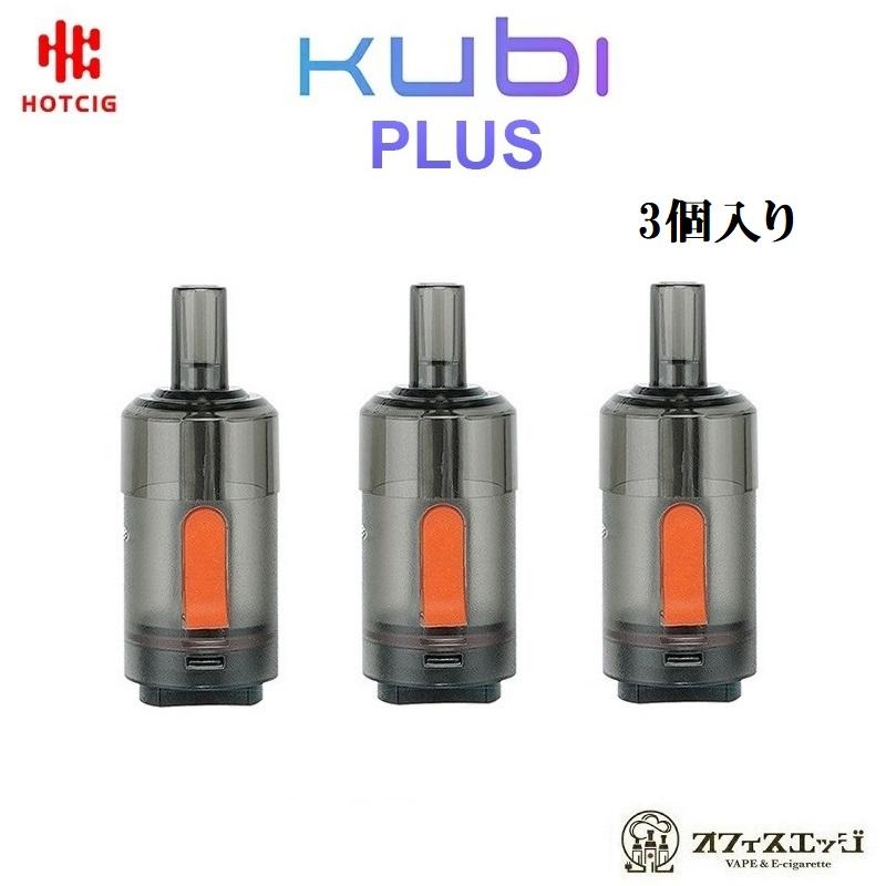 Kubi Plus用 PODカートリッジ 3個入り Hotcig Plus 交換用PODカートリッジ クビプラス 売れ筋 ホットシグ スペア コイル 電子タバコ vape ポット pod coil ベイプ 即納最大半額 H-54