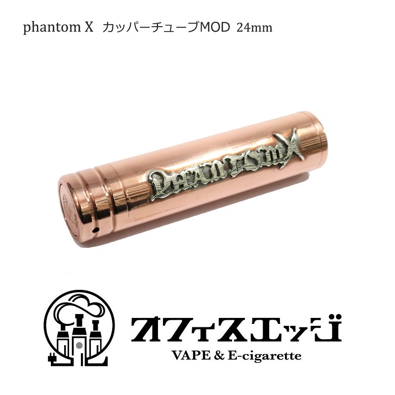 【TEAM PHANTOM】phantomX カッパーチューブ24mm シルバー925ロゴ入り メカニカル ファントム 電子たばこ vape [X-6]