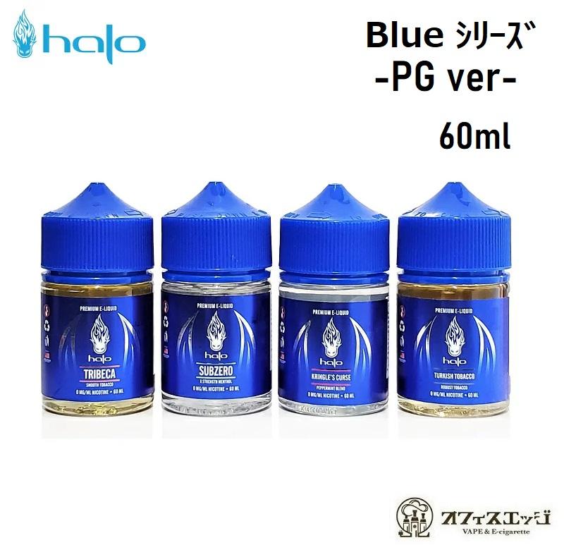 ヘイロー サブゼロ SubZero Tribeca Kringle's Curse Turkish tobacco halo Blue 1年保証 Series -PGバージョン- タバコ系 リキッド 電子タバコ 60ml ベイプ X-64 ブルーシリーズ タール0 メンソール ニコチン0 vape 期間限定今なら送料無料