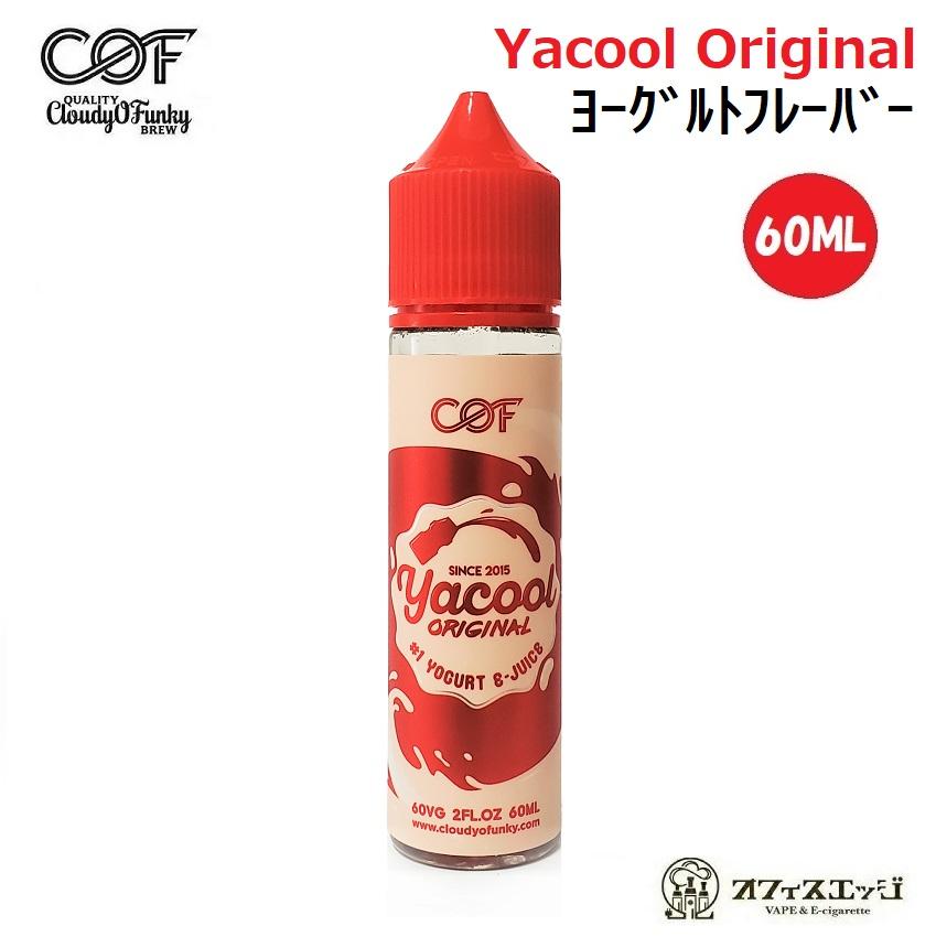 Cloudy O Funky Yacool Original 60ml クラウディーオーファンキー 別倉庫からの配送 COF リキッド タール0 メール便 フレーバー S-21 ベイプ vape 電子タバコ NEW ニコチン0 メンソール