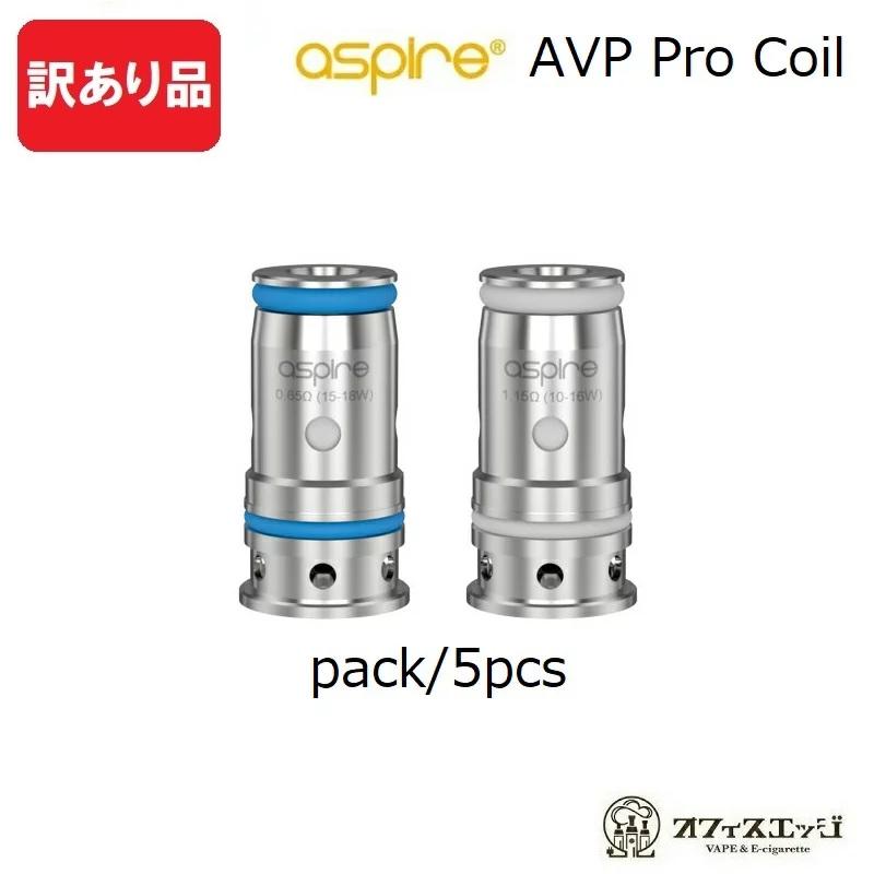 訳あり品の為 当店通常価格よりお安くなっております 外箱ダメージ品 訳あり Aspire AVP Pro いつでも送料無料 Coil 交換用コイル 5pcs pod 予備 アスパイア G kitなどに Zero. スペア A-55 交換コイル 安い 激安 プチプラ 高品質