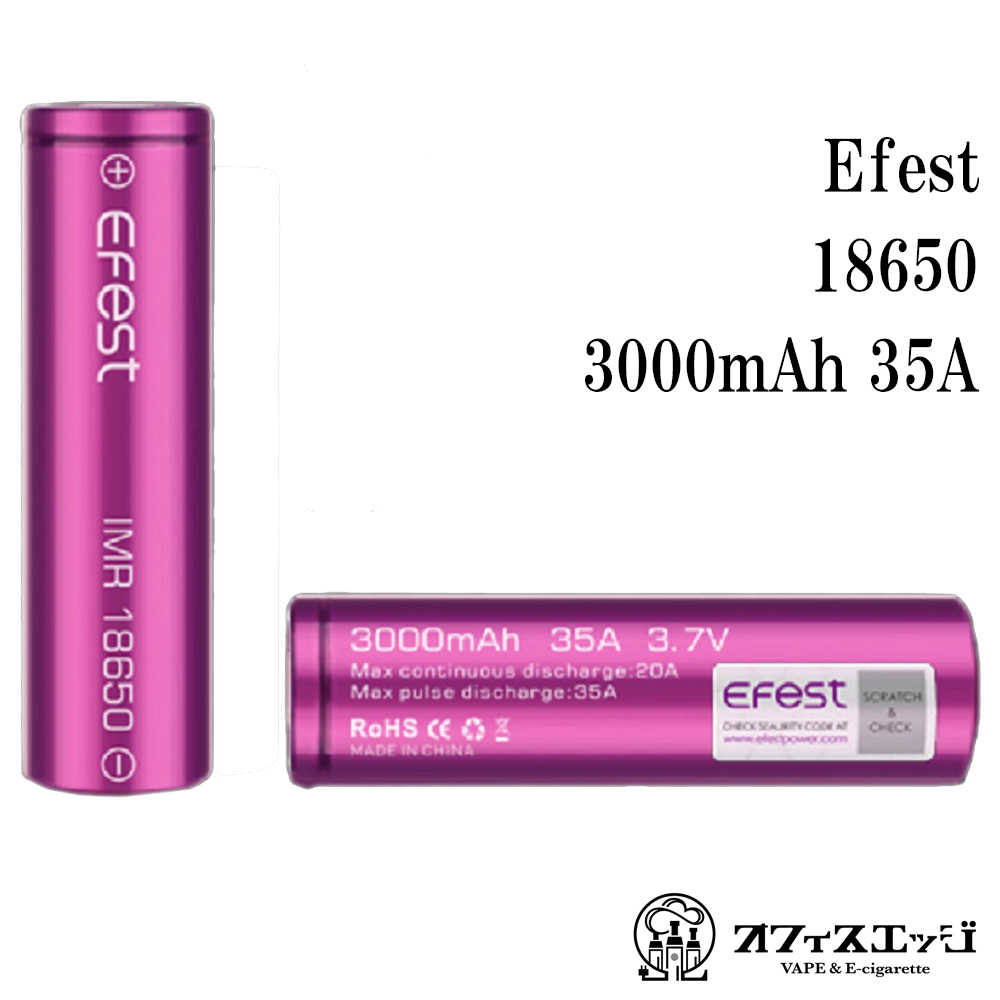 18650 battery battery Efest company 3000mAH 35A flat top battery E fest  [electronic cigarette flattop battery vape battery lithium manganese] [J-42]