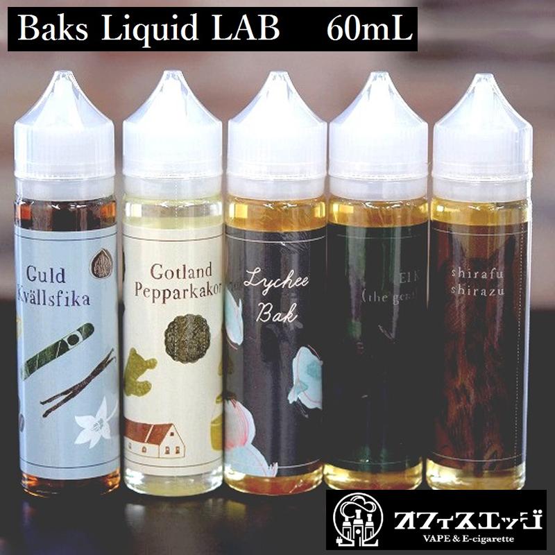 BaksLiquidLab 60 ml vape liquid tapir pickpocket kid laboratory tapirs  [electronic cigarette flavor] nicotine 0 tar 0 [U-1]