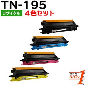 【即納品】【4色セット】TN-195BK TN-195C TN-195M TN-195Y リサイクルトナーカートリッジ