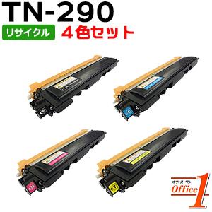 【即納品】【4色セット】TN-290BK TN-290C TN-290M TN-290Y リサイクルトナーカートリッジ