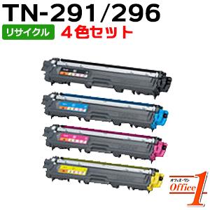 【即納品】【4色セット】TN-291BK TN-296C TN-296M TN-296Y リサイクルトナーカートリッジ