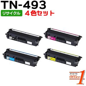 【現物再生品】【4色セット】TN-493BK TN-493C TN-493M TN-493Y (TN-491の大容量) リサイクルトナーカートリッジ